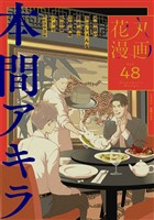 花丸漫画 Vol.48