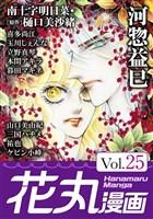 花丸漫画 Vol.25