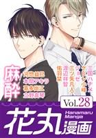 花丸漫画 Vol.28