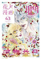 花丸漫画 Vol.43