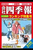 会社四季報 2014年1集新春号 お宝銘柄ランキング特集号