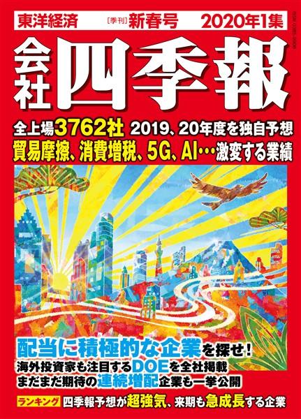 会社四季報 2020年 1集 新春号