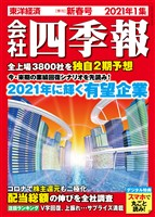 会社四季報 2021年 1集 新春号
