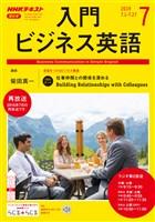 NHKラジオ 入門ビジネス英語  2019年7月号