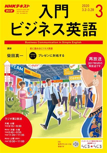 NHKラジオ 入門ビジネス英語  2020年3月号