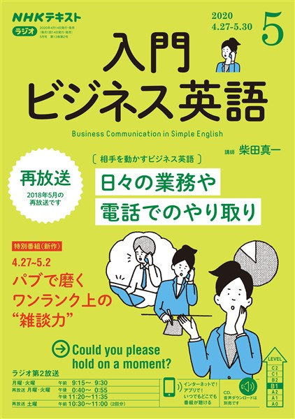 NHKラジオ 入門ビジネス英語  2020年5月号