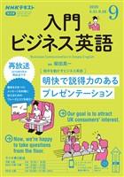 NHKラジオ 入門ビジネス英語  2020年9月号