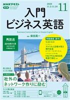 NHKラジオ 入門ビジネス英語  2020年11月号