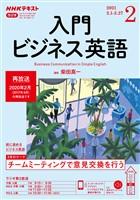 NHKラジオ 入門ビジネス英語  2021年2月号