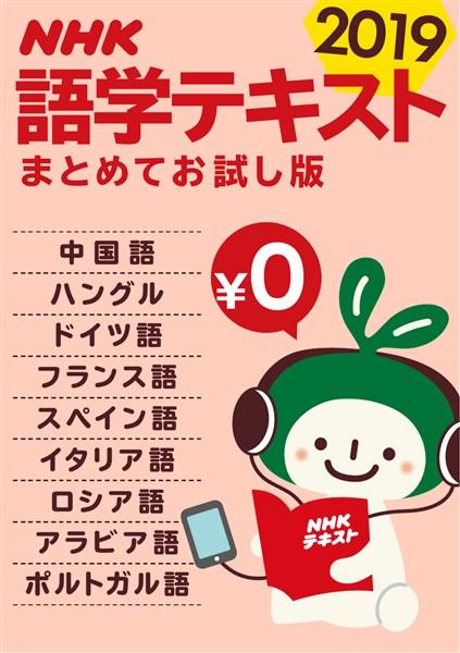 [無料版] NHK語学テキスト まとめてお試し版  2019年
