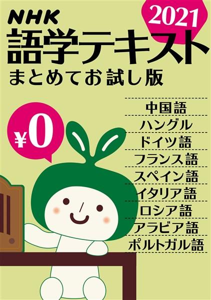 [無料版] NHK語学テキスト まとめてお試し版  2021年