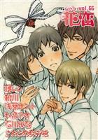web花恋 vol.66