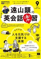 NHKラジオ 遠山顕の英会話楽習  2021年9月号