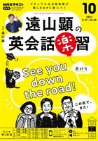NHKラジオ 遠山顕の英会話楽習  2021年10月号