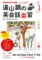 NHKラジオ 遠山顕の英会話楽習  2020年1月号