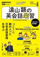 NHKラジオ 遠山顕の英会話楽習  2020年4月号