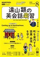 NHKラジオ 遠山顕の英会話楽習  2020年8月号