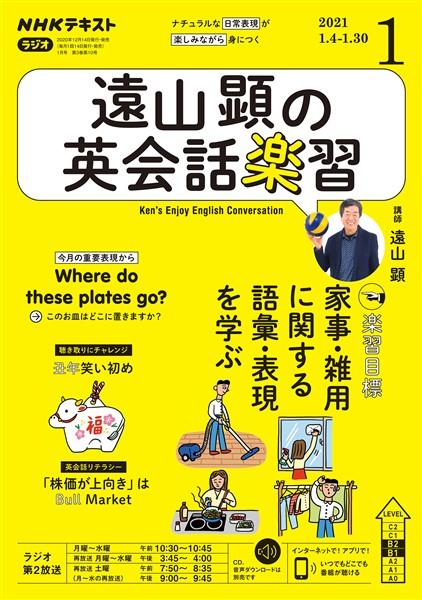 NHKラジオ 遠山顕の英会話楽習  2021年1月号