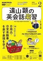 NHKラジオ 遠山顕の英会話楽習  2021年2月号