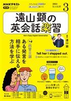 NHKラジオ 遠山顕の英会話楽習  2021年3月号