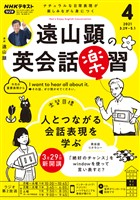 NHKラジオ 遠山顕の英会話楽習  2021年4月号
