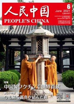 人民中国 2021年6月号