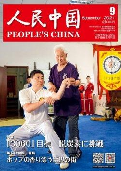 人民中国 2021年9月号