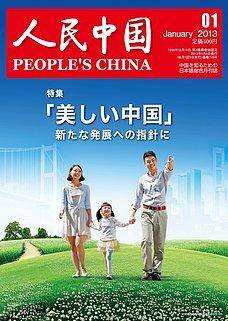 人民中国 2013年1月号