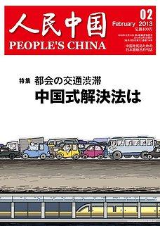 人民中国 2013年2月号