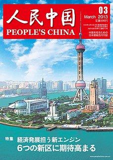 人民中国 2013年3月号