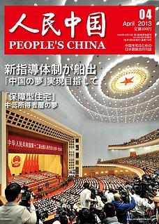 人民中国 2013年4月号