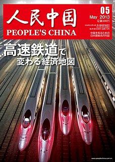 人民中国 2013年5月号