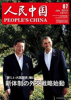 人民中国 2013年7月号