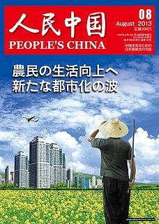 人民中国 2013年8月号