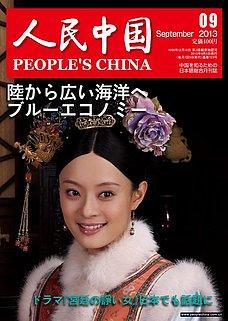 人民中国 2013年9月号