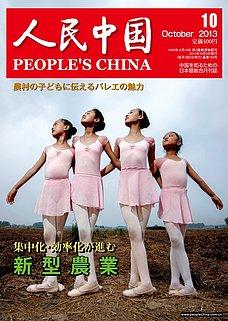 人民中国 2013年10月号