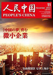 人民中国 2013年11月号