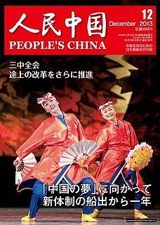 人民中国 2013年12月号