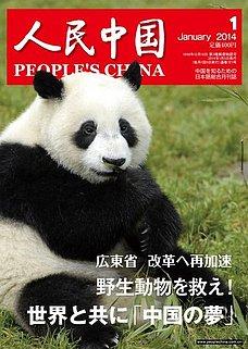 人民中国 2014年1月号