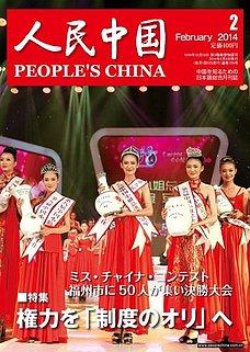 人民中国 2014年2月号
