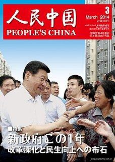 人民中国 2014年3月号