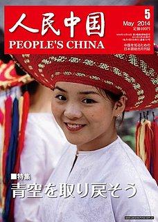 人民中国 2014年5月号