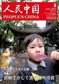 人民中国 2014年6月号