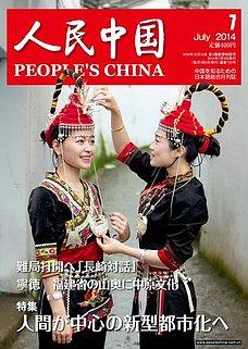 人民中国 2014年7月号