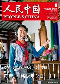 人民中国 2014年8月号