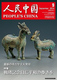 人民中国 2014年9月号