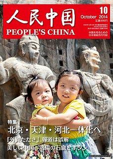 人民中国 2014年10月号