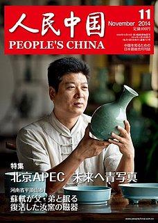 人民中国 2014年11月号
