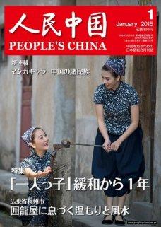 人民中国 2015年1月号