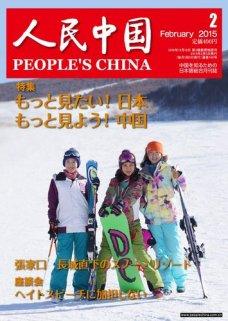 人民中国 2015年2月号